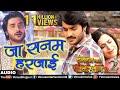 Superstar Pradeep Pandey ''Chintu'' का दर्द भरा Song |Ja Sanam Harjai |Dulhan Chahi 2 | Bhojpuri Sad