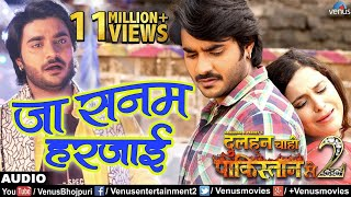 Superstar Pradeep Pandey Chintu क दर द भर Song Ja Sanam Harjai Dulhan Chahi 2 Bhojpuri Sad
