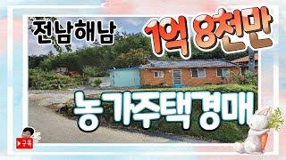 [부동산추천] 전남 해남군 주택 경매 1천8백만~ 농가…