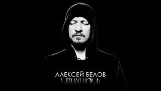 Смотреть клип Алексей Белов - Чёрная Ночь