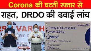 Coronavirus India Update: भारत में कोरोना की घटती रफ्तार से राहत, DRDO ने लांच की दवाई