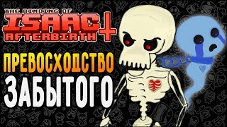 ПРЕВОСХОДСТВО ЗАБЫТОГО ► The Binding of Isaac: Afterbirth+ |115| 5 booster pack