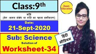 Doe Worksheet 34 Class 9 Science : 21 sept 2020 : hindi medium
