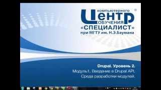 видео Создать блок программно на Drupal 8 | Разработка и сопровождение сайтов в Краснодаре