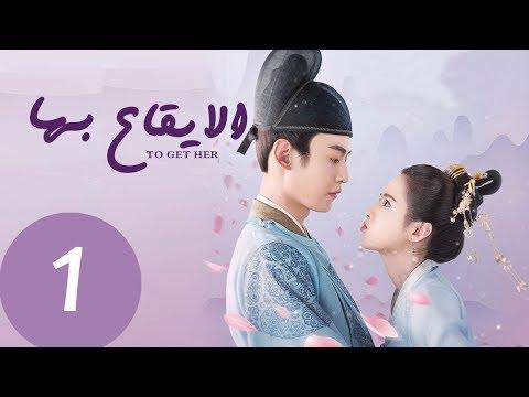 """المسلسل الصيني الإيقاع بها """"To Get Her"""" مترجم عربي الحلقة 1 motarjam"""