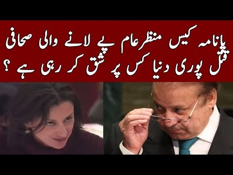 Nawaz Sharif Once Again in Trouble | Khabar K Pechy | Neo News
