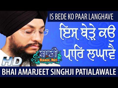 Bede-Ko-Paar-Langhave-Bhai-Amarjeet-Singh-Ji-Patiala-Wale-Tilak-Vihar