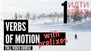 Russian Verbs Of Motion With Prefixes - Lesson 1