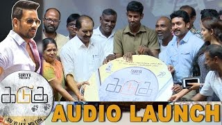 Kadugu Movie Audio Launch Full Event | Bharath | Suriya | Vijay Milton