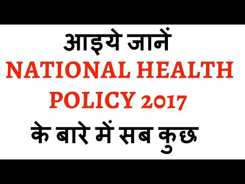 NATIONAL HEALTH POLICY 2017 - ExPlained + MEGA QUIZ discussion