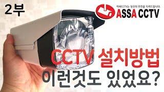 CCTV설치방법 및 CCTV 조립방법 이런 방법이 있다…