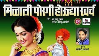 DJ Milali Porgi Houde Kharcha - Marathi Lokgeet...