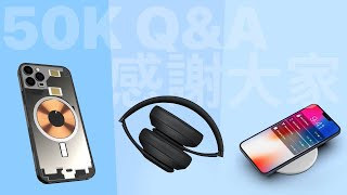 Q&A + 新舊消息整理|iPhone 12 瀏海,充電|AirPods Studio|AirPower 價格