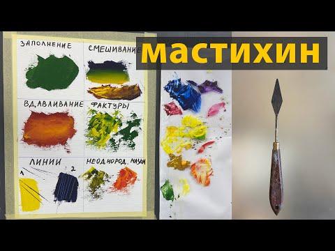 Уроки рисования мастихином видео