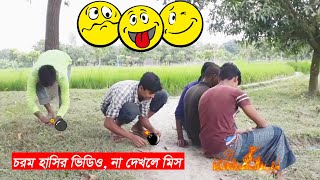 bangla comedy video 2018