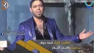 كواليس النجم احمد جواد يروح مع المخرج رافت البدر   YouTube