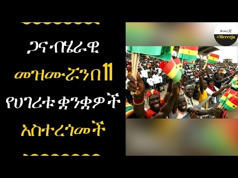 ETHIOPIA - Ghana translates national anthem into local languages to promote patriotism