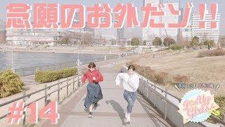 14「散歩する2人」 水瀬いのりさんと大西沙織さんがゆるーく話す番組 ...