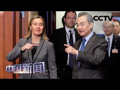 [中国新闻] 中国同欧盟首次举行外长集体对话 | CCTV中文国际