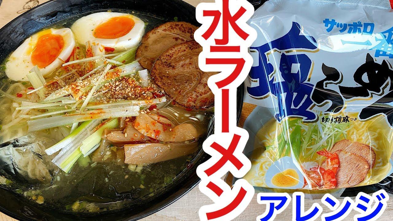 #30【袋麺アレンジ】サッポロ一番で!塩昆布 水ラーメン - YouTube