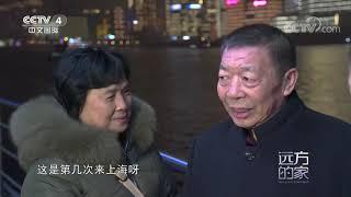 [远方的家]长江行(96) 乘船夜游黄浦江  CCTV中文国际