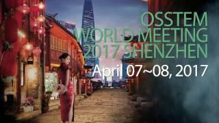 [AIC] Osstem World Meeting 2017 Shenzhen_teaser.1
