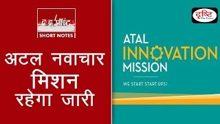 Atal Innovation Mission - To The Point