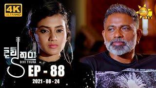 Divithura - දිවිතුරා | Episode 88 | 2021-08-24 Thumbnail