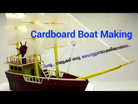 Paper boat making with cardboard. #craftboat#cardboard diy#youtube