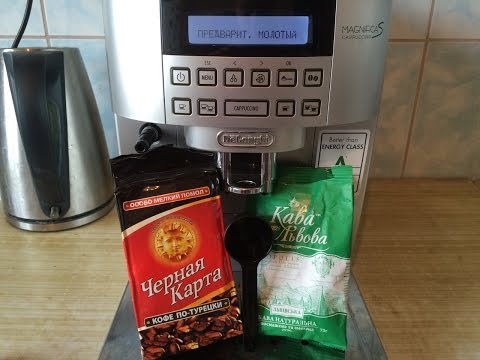 Кофемашина De Longhi ECAM22 360 S-как сварить молотый кофе
