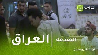 الصدمة | ثورة غضب عراقية ضد ابن يعتدي على والده