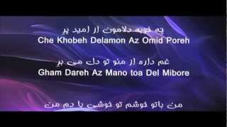 Persian Karaoke Baham Boudan by Mohsen Chavoshi