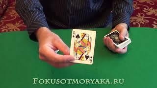 ШАГ №31 - НАВЯЗЫВАНИЕ КАРТЫ (ФОРСИРОВАНИЕ) - СПОСОБ 1. ОБУЧЕНИЕ ФОКУСАМ С КАРТАМИ С НУЛЯ