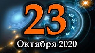 Гороскоп на сегодня 23 Октября 2020 года
