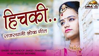 सोनल राईका के मस्त अंदाज में राजस्थान का बहुत प्यारा लोकगीत हिचकी | HICHKI : Rajasthani Folk Song |
