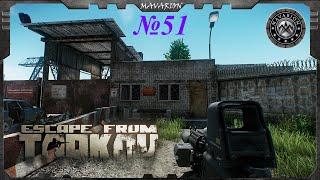 ◆Escape From Tarkov◆ №51...