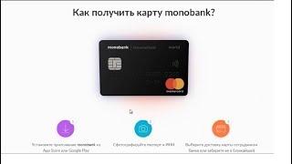 Кредитная карта Монобанк  Как заказать Установите мобильное приложение monobank(, 2018-02-06T10:54:06.000Z)