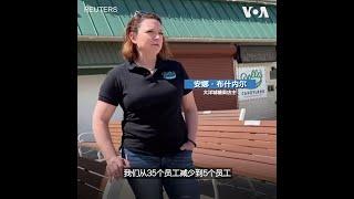 美国旅游小镇店主期盼复工