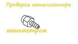 Проверка катализатора манометром