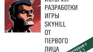 История разработки игры SKYHILL от первого лица #5