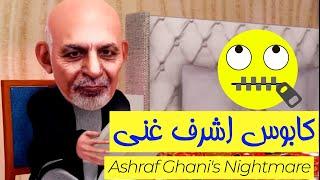 Afghan funny video Ashraf Ghani Nightmare کابوس اشرف غنی