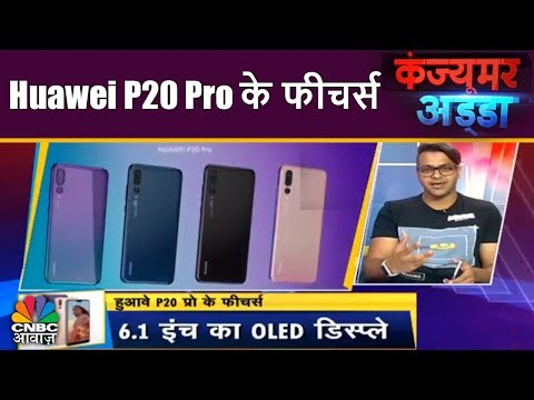 Huawei P20 Pro के फीचर्स | नए Smart Phone, नए Features | Consumer Adda | CNBC Awaaz