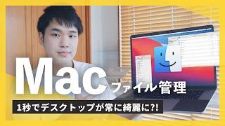 MacBook Pro/MacBook Air ファイル管理アプリFinderの使い方6連発。ファイル整理の悩みを解決! screenshot 5