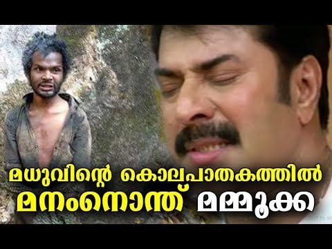 നിങ്ങള് കൊന്നത് എന്റെ അനുജനെ, മധുവിന്റെ കൊലപാതകത്തില് കരഞ്ഞ് മമ്മൂക്ക | Mammootty-Madhu Murder