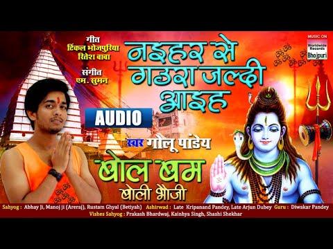 Naihar Se Gaura Jaldi Aaiha | GOLU PANDEY | Bol Bam Boli Bhauji | Bhojpuri Kanwar Song 2017