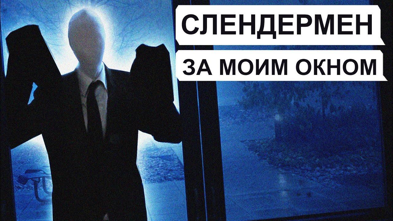 СЛЕНДЕРМЕН за моим окном! / переписка Артёма