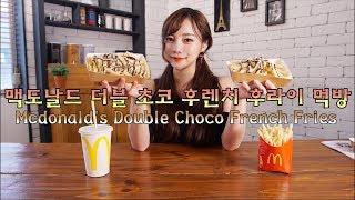 Mcdonalds Double Choco French Fries Mukbang