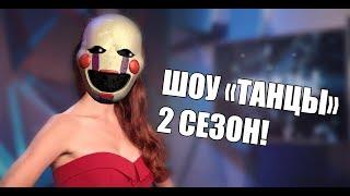 """[ENGSUB] Шоу """"Танцы"""" 2 сезон! (The """"Dance Show"""")"""