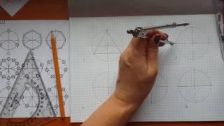 1 2 1  деление окружности