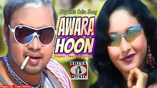 New Sambalpuri Song 2015 - Awara Hoon   Sambalpuri Video Album - GHAGARA BALI